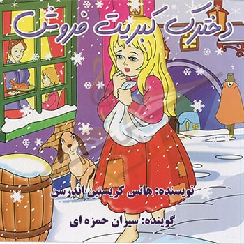 کتاب صوتی دخترک کبریت فروش
