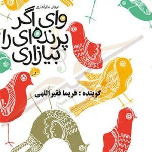 کتاب صوتی وای اگر پرنده ای را بیازاری
