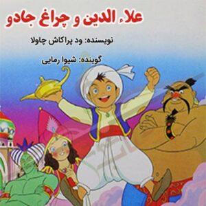 کتاب صوتی علاء الدین و چراغ جادو