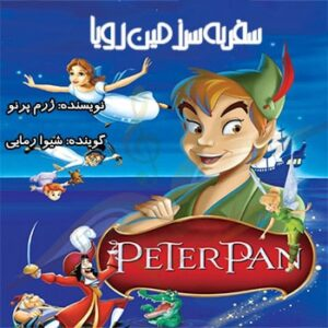 کتاب صوتی سفر به سرزمین رویا پیتر پن