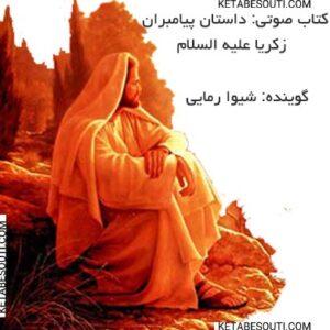 حضرت زکریا