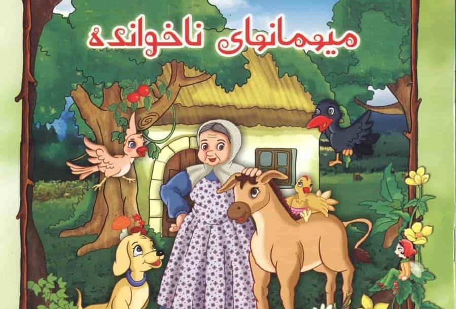کتاب کودک مهمان های ناخوانده