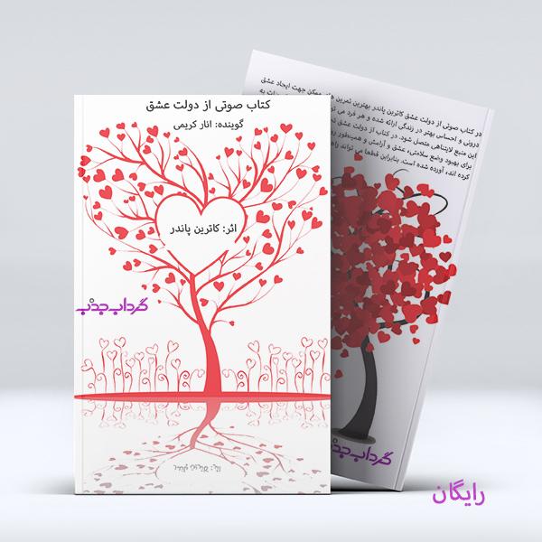 کتاب صوتی از دولت عشق