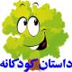 قصه درخت آرزوها