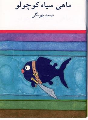 داستان ماهی سیاه کوچولو اثر صمد بهرنگی (+ تصاویر)