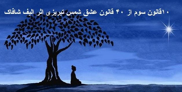 10 قانون سوم از 40 قانون عشق شمس تبریزی اثر الیف شافاک