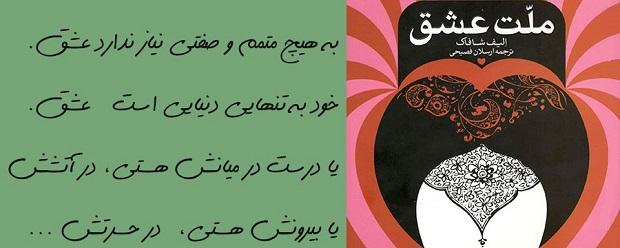 10 قانون چهارم از 40 قانون عشق شمس تبریزی اثر الیف شافاک