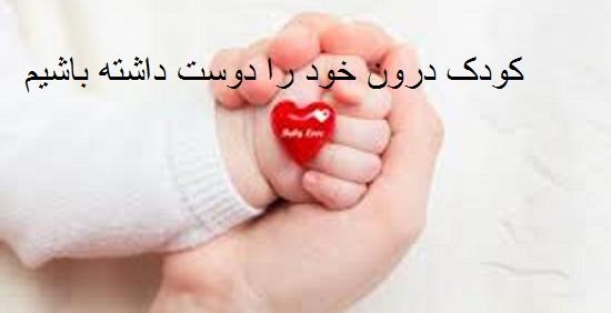 عشق و مهرورزی به فرزند درون