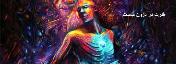 بروز احساس های درونی و به خدمت گرفتن قدرت درون