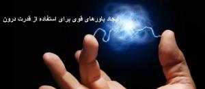 ایجاد باورهای قوی برای استفاده از قدرت درون