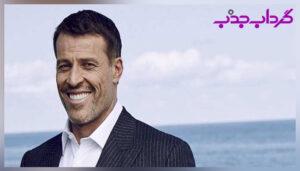 7 راز موفقیت از آنتونی رابینز که منجر به موفقیت شما میشود