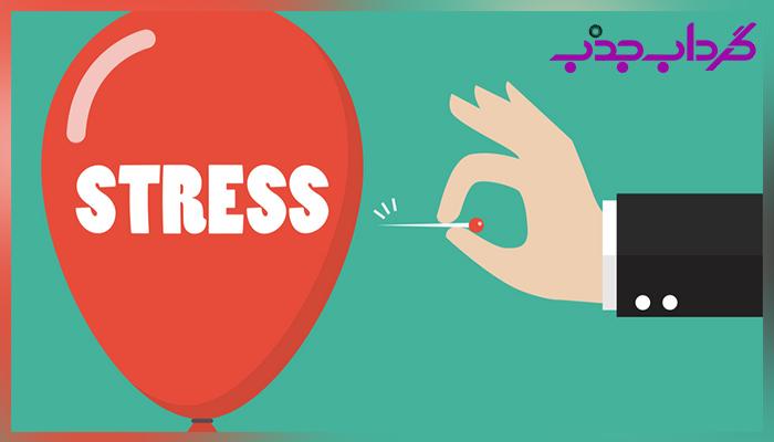 استرستان را مدیریت کنید