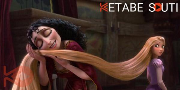 راپونزل و موهای جادویی
