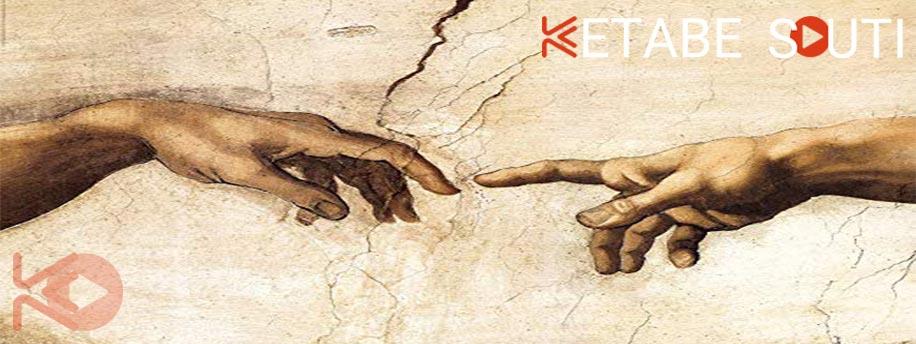 هدف از خلقت انسان از دیدگاه لوئیس ال هی
