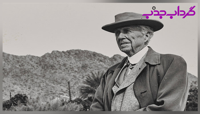 بیوگرافی فرانک لوید رایت معمار مشهور و نوین آمریکایی