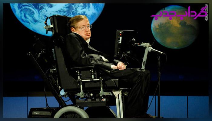 بیوگرافی استیون هاوکینگ نویسنده کتاب جهان در پوست گردو