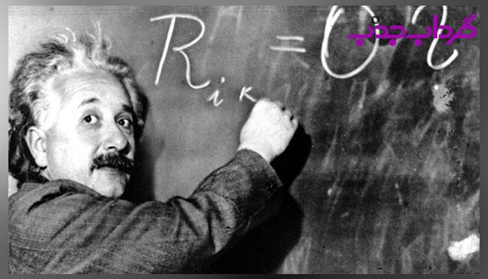 نظریه های علمی و جاویدان آلبرت انیشتین