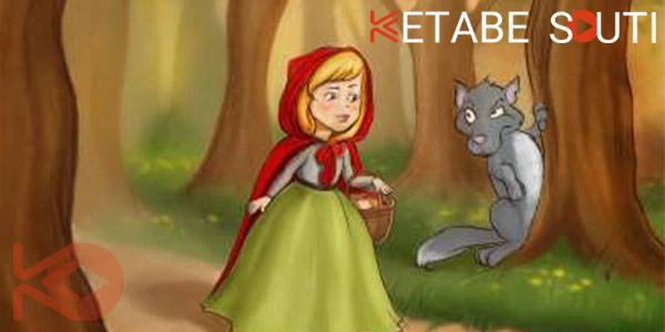 کتاب کودک شنل قرمزی