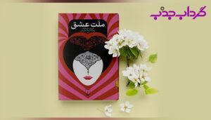 دانلود رایگان خلاصه کتاب ملت عشق نوشته الیف شافاک (pdf)