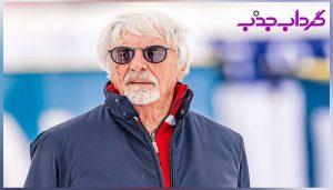 بیوگرافی برنی اکلستون کارآفرین برتر دنیای ورزش
