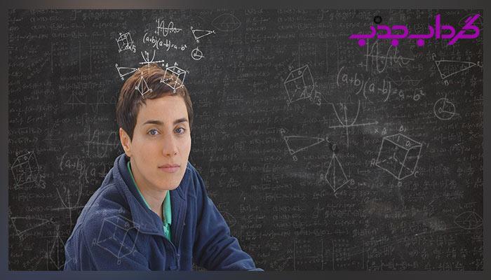 بیوگرافی مریم میرزاخانی نابغه دنیای ریاضیات
