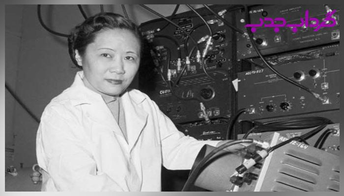 بیوگرافی چین شیونگ وو