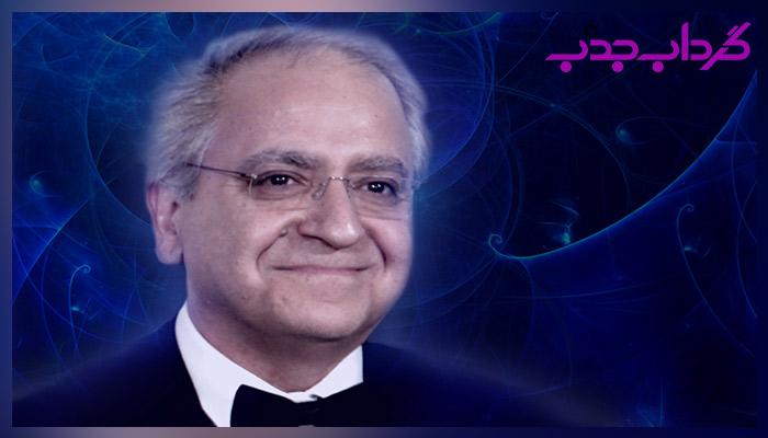 بیوگرافی کامران وفا فیزیکدان شهیر ایرانی