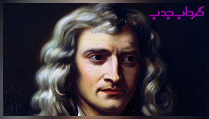 تحصیلات آیزاک نیوتن