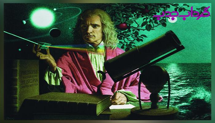 بیوگرافی آیزاک نیوتن فیزیکدان سرشناس انگلیسی