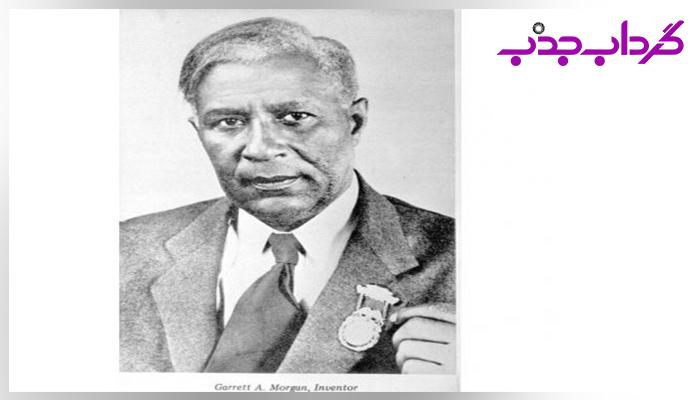 بیوگرافی گرت مورگان مخترع بزرگ آفریقایی-آمریکایی