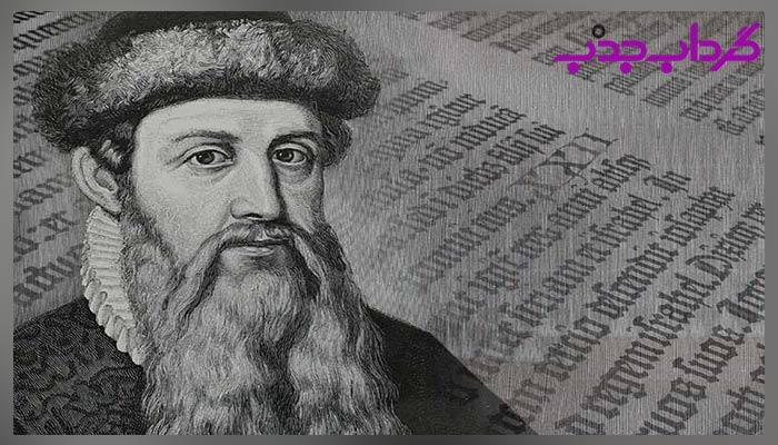 بیوگرافی یوهانس گوتنبرگ مخترع صنعت چاپ