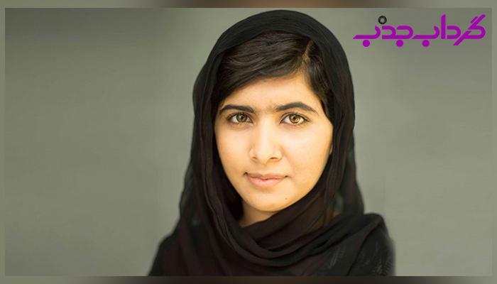 بیوگرافی ملاله یوسف زی فعال حقوق زنان