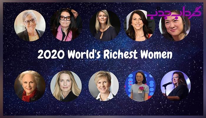 معرفی 10 زن ثروتمند برتر دنیا در سال 2020