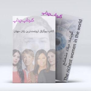 کتاب صوتی بیوگرافی ثروتمندترین زنان جهان