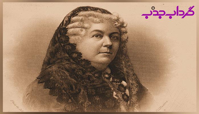 بیوگرافی الیزابت کدی استنتون اولین جنبش برابری حقوق زنان