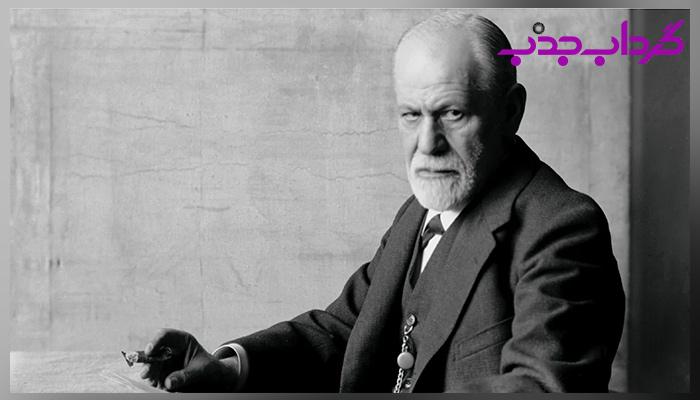 نظریه های زیگموند فروید