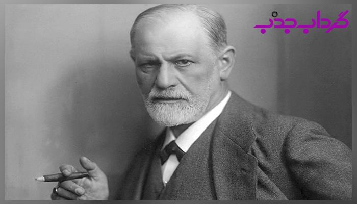 بیوگرافی زیگموند فروید پدر علم روانکاوی جهان