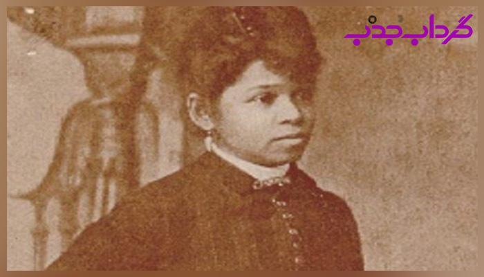 بیوگرافی سارا بون اولین زن مخترع آمریکایی- آفریقایی تبار