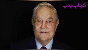 بیوگرافی جورج سوروس میلیاردر خودساخته یهودی تبار