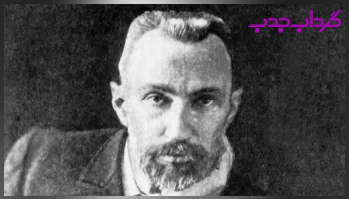 بیوگرافی پیر کوری فیزیکدان مشهور فرانسوی