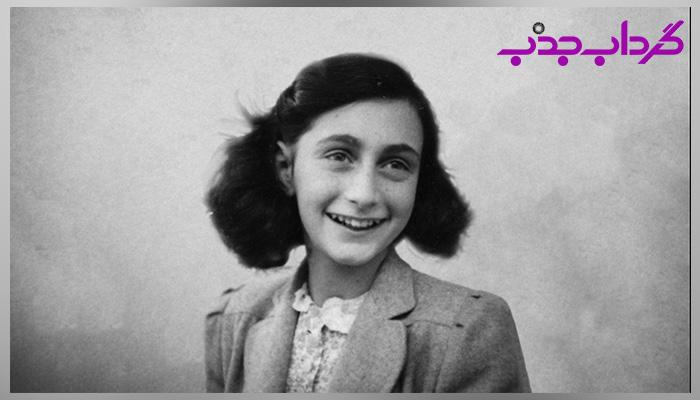 بیوگرافی آنه فرانک ، نابغه ای که قربانی هولوکاست شد
