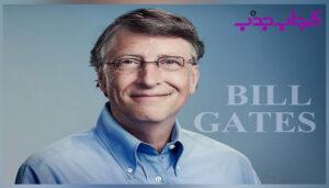 10 راز موفقیت بیل گیتس مدیرعامل سابق شرکت مایکروسافت